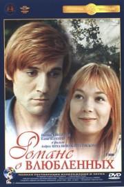 Романс о влюбленных, 1974 год