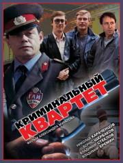 Криминальный квартет, 1989 год