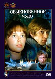Обыкновенное чудо, 1978 год