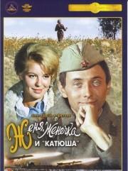 """Женя, Женечка и """"катюша"""", 1967 год"""