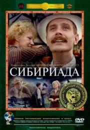 Сибириада, 1980 год