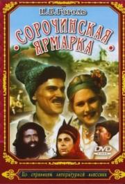 Сорочинская ярмарка, 1938 год