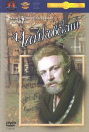 Чайковский, 1969 год