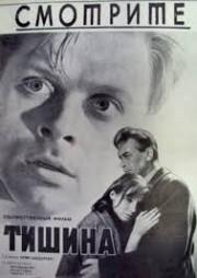 Тишина, 1963 год