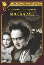 Маскарад, 1941 год