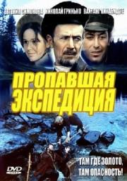 Пропавшая экспедиция, 1975 год