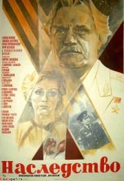 Наследство, 1984 год