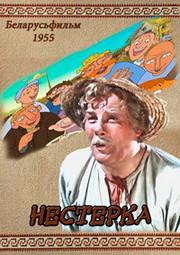Нестерка, 1955 год