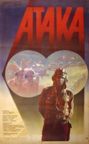 Атака, 1986 год