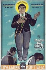 Праздник святого Йоргена, 1930 год