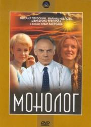 Монолог, 1972 год