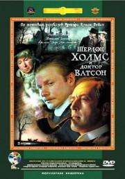 Приключения Шерлока Холмса и Доктора Ватсона. Кровавая надпись, 1980 год