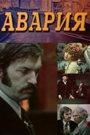 Авария, 1974 год
