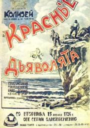 Красные дьяволята, 1923 год