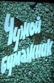 Чужой бумажник, 1961 год