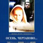 Режиссёр Игорь Таланкин