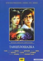 Танцплощадка, 1986 год