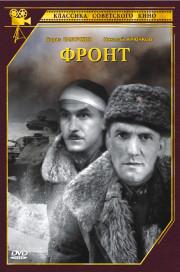 Фронт, 1943 год