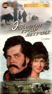 Эскадрон гусар летучих, 1981 год