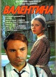 Валентина, 1980 год
