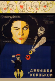 Девушка с коробкой, 1927 год