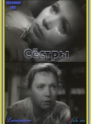 Две жизни (Другое название: Сёстры), 1956 год