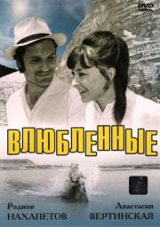 Влюблённые, 1969 год