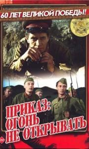 Приказ: огонь не открывать, 1981 год