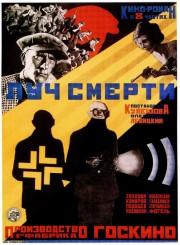 luch-smerti-1925-god