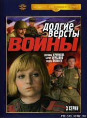dolgie-vyorsty-vojny-1975-god