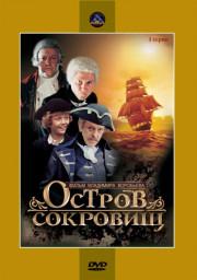 ostrov-sokrovishch-1982-god