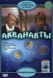 akvanavty-1979-god