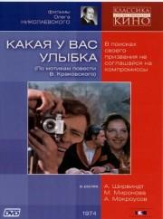 kakaya-u-vas-ulybka-1974-god