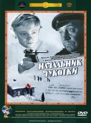nachalnik-chukotki-1966-god
