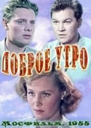 dobroe-utro-1955-god