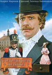 solomennaya-shlyapka-1974-god