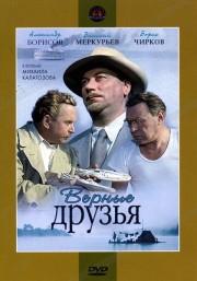 vernye-druzya-1954-god