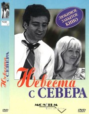 nevesta-s-severa-1975-god