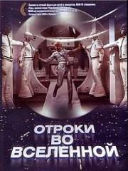 Отроки во вселенной, 1974 год