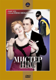 mister-iks-1958-god