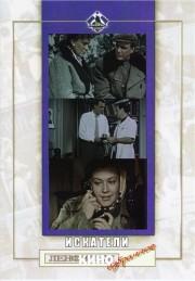iskateli-1956-god