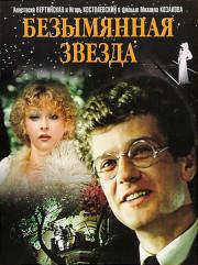 bezymyannaya-zvezda-1978-god