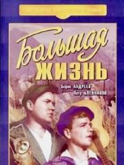 bolshaya-zhizn-1939-god-1946-god