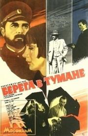 berega-v-tumane-1985-god