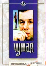 chuzhaya-1978-god