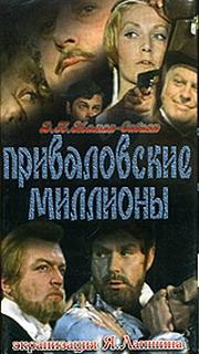 privalovskie-milliony-1972-god