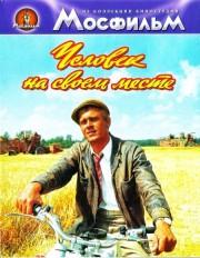chelovek-na-svoyom-meste-1972-god