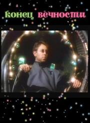 konec-vechnosti-1988-god