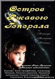 ostrov-rzhavogo-generala-1988-god