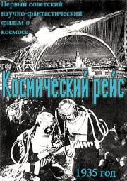 kosmicheskij-rejs-1935-god